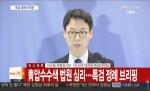 """[특검 브리핑]이규철 특검보 """"삼성 특검? 아닌 거 아시잖나"""" 영장 발부엔 '자신감'"""