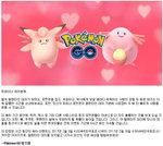 """포켓몬고 '발렌타인 이벤트' 마감까지 4시간... """"여유 포켓몬 보내 사탕 챙겨야"""""""