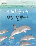 [어린이책동산] 일본인과 함께 식민지 역사여행 外