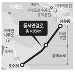 거제시 숙원 동서연결도로, 980억 원 투입 내달 '첫 삽'