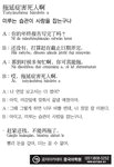 [생활중국어] 미루는 습관이 사람을 잡는구나- 2월 20일
