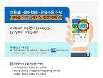 보육료`양육수당, 이제는 스마트폰 '복지로' 앱으로 신청