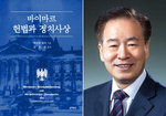 """""""대한민국 헌법 근간인 바이마르 통해 민주 가치 찾길"""""""
