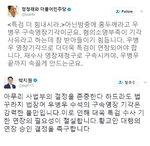 우병우 구속영장 기각에 정청래, 박지원, 안희정, 네티즌 반응 모두 싸늘...