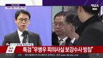 """[특검 정례 브리핑]특검 """"우병우, 청와대 압수수색 했더라면..."""""""