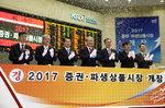 [금융특집] 한국거래소
