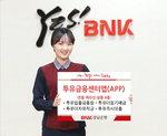 [금융특집] BNK경남은행