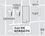 부산 마지막 단독주택 재건축단지 정비 착수