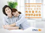 [보험특집] ING생명