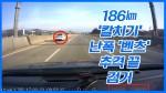 [영상] 부산울산고속도로 시속 186km 난폭운전자 20km 추격 끝에 검거