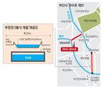 """뭇매 맞은 '2층식 부전천'…전문가 """"홍수 감당 못 할 것"""""""