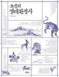 [신간 돋보기] 한반도 생태 바꾼 호랑이·목화