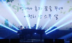 [방송가] 1998년생 가수들 '안녕 스무 살' 무대