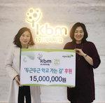 고봉민김밥, 초록우산에 불우아동 후원 1500만 원 전달