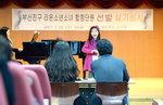 부산 부산진구, 라온소년소녀합창단 신입단원 오디션 실시