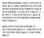 """이정미 재판관 협박범 경찰에 자수…박사모 게시판에 """"죽여버릴랍니다"""""""