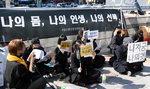 낙태 합법화 촉구 집회