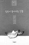 동인지 '얼토시' 4년 만에 8집 출간