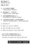 [생활중국어] 내일 곧 간다- 3월 8일