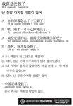 [생활중국어] 난 정말 어찌할 방법이 없어- 3월 9일