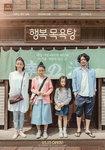 [새영화] '행복 목욕탕' 전형적인 일본영화…죽음을 목전에 둔 슬픔