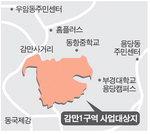 '감만1 미니 신도시' 시공사에 대우·동부