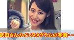나카이 마사히로, 12살 연하 '다케다 마이카'와 6년 째 열애중?
