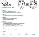 CJ 채용, 오늘(16일) 저녁 6시 신입사원 지원서 접수 마감