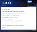 피파온라인3 인벤, 오늘 장시간 점검...레단기 '주목'