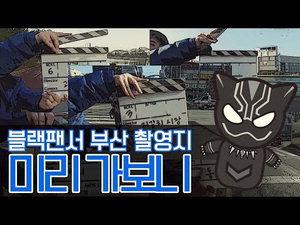 할리우드 '블랙팬서' 오늘부터 부산 촬영'