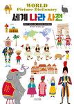 [어린이책동산] 세계 197개국 문화·언어·자연 소개 外