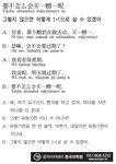 [생활중국어] 그렇지 않으면 어떻게 1+1으로 살 수 있겠어- 3월 18일
