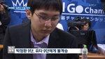 박정환 9단 '일본판 알파고' 딥젠고와 한판 대결 '오후 1시부터 생중계'