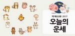 오늘의 운세(3월 24일) '금전 걱정 덜고 가정 행복해지는' 운세 주인공은?