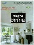 [신간 돋보기] 풍수에 입각한 집 꾸미기
