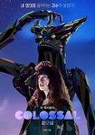 """'콜로설' 한국에 나타난 괴물을 다룬 할리우드 영화, 앤 해서웨이 '아주 색다른 시나리오"""""""