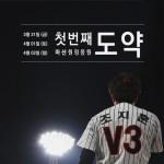 롯데자이언츠, 2017 프로야구 개막전 원정 응원단 운영