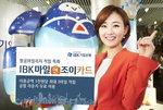 기업은행, 항공·여행 특화 카드 출시