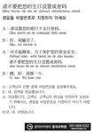 [생활중국어] 생일을 비밀번호로 지정하지 마세요- 3월 28일
