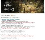 '리니지2 레볼루션' 이번에도 업데이트 후 긴급점검...오류 뭐 있나 보니?