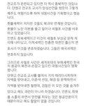 """상지대 박희준 교수 """"세월호 참사, 좌익 세력과 북한이 손잡고 일으켜"""" 막말 파문"""