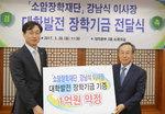한국해양대 발전기금, 소암장학재단 1억 약정