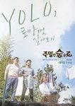 '주말엔 숲으로' 주상욱-김용만-손동운, '욜로족' 찾아 제주도로