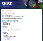 피파온라인3 인벤, 오늘 로스터패치+만우절 이벤트...장시간 점검 '주목'