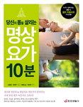 [신간 돋보기] 셀프 마음 치유 실천서