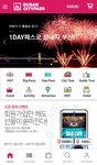 부산 여행 준비 모바일 앱 하나로 끝