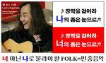 [박기철의 낱말로 푸는 인문생태학]<304> 포크와 민중:행복의 나라 위한 음악