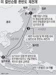 미국 항공모함 2척 한반도 인근 급파…'4월 위기설' 확산