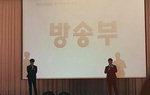 """""""학업 연관 없지만 이색 경험""""…방송부 올해 최고 동아리"""