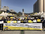 """""""잘가라 원전""""…천주교, 100만인 탈핵선언"""